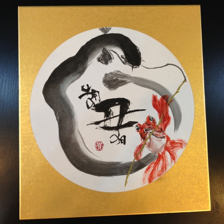 201207 土用の丑の日 水墨画 鰻 金魚
