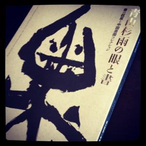 201208 青山杉雨展