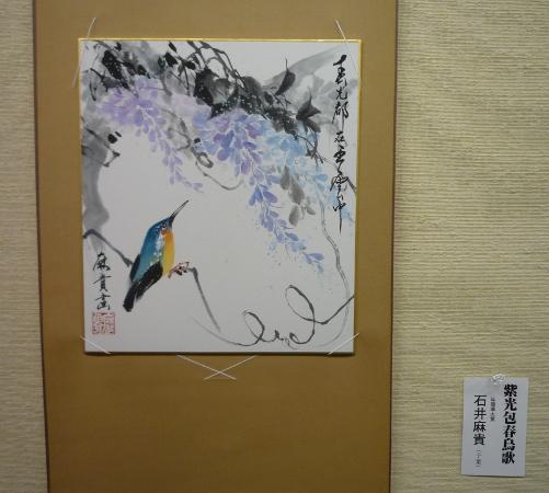 201207 京都 水墨画展 藤と翡翠