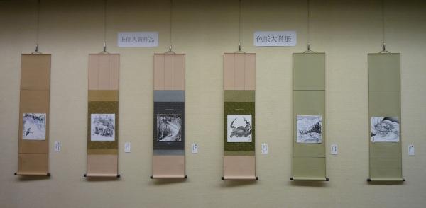 201207 京都 水墨画展 上位賞