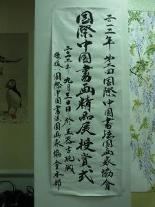 201210 ICCPS中国展 授賞式01