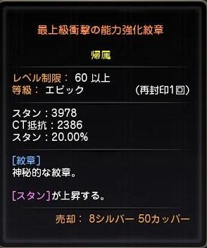 紋章チャレンジ1