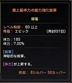 紋章チャレンジ2