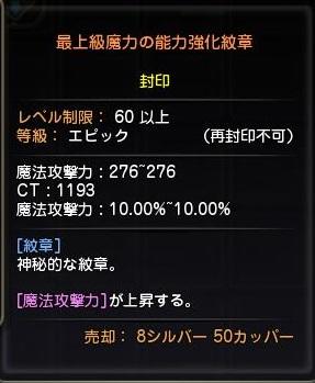 紋章チャレンジ3