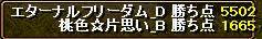 桃色☆片思い
