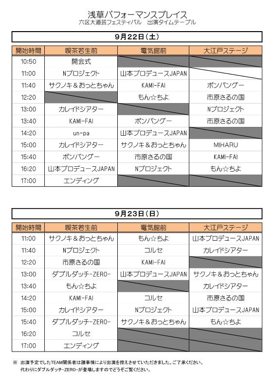 浅草フェス タイムテーブル 0918
