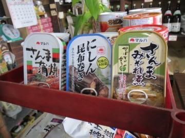 缶詰 200円