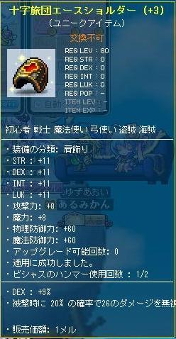 Maple130308_184501.jpg