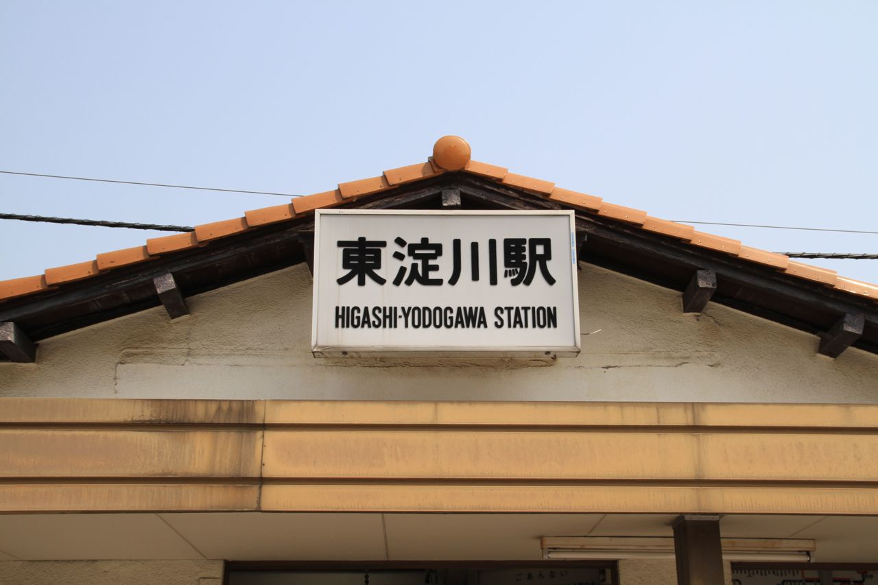 東淀川駅・中島惣社・崇禅寺 - ...