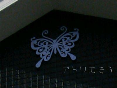 蝶々妻飾り設置写真