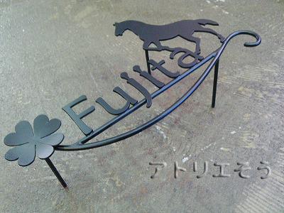 馬+クローバー表札