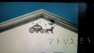 馬車+月+☆妻飾り設置写真