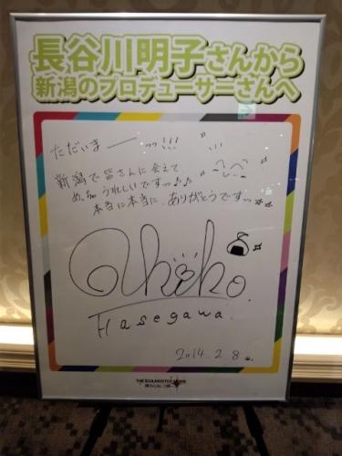 長谷川明子さんのサイン その1