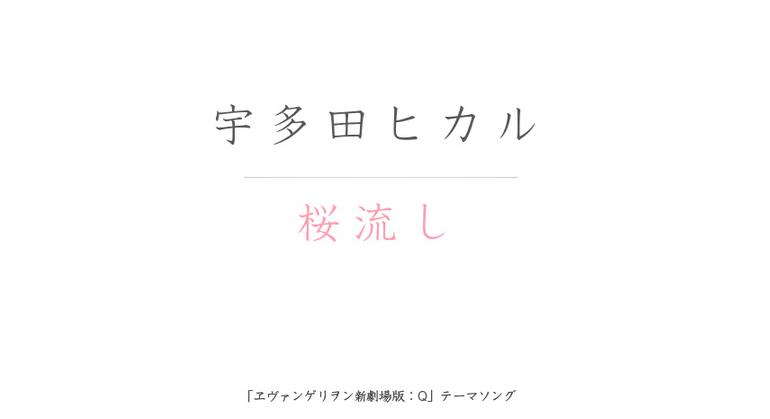 桜流し_トップ