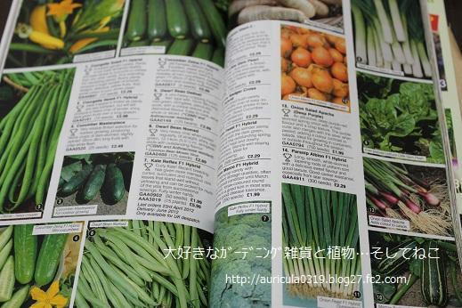 野菜のページ