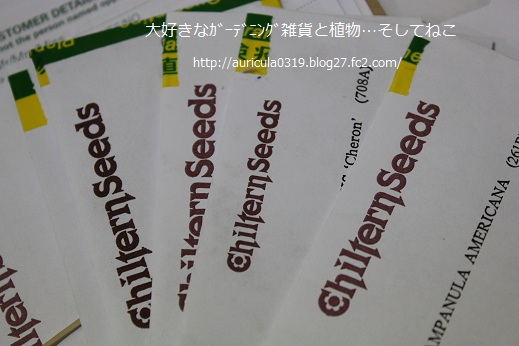 chilternseeds種袋