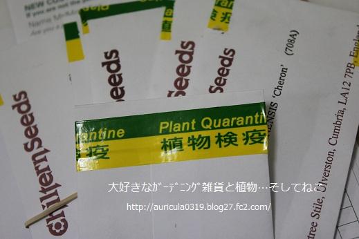 chilternseeds植物検疫テープ