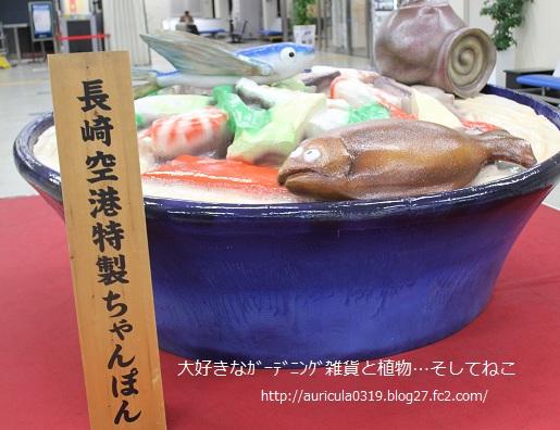 長崎空港特製ちゃんぽん