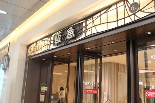 博多阪急玄関