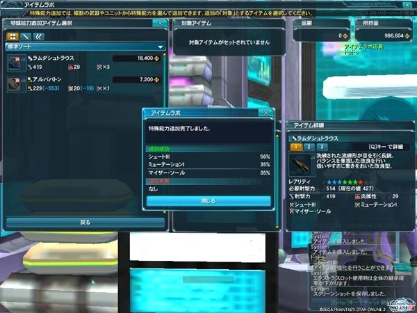 pso20121230_162701_003.jpg