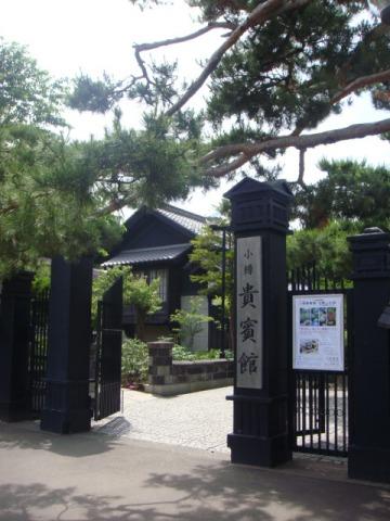 小樽・貴賓館