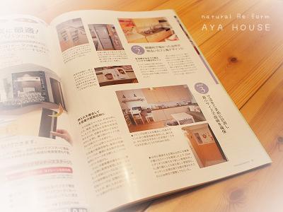 リフォーム産業新聞取材 (1)