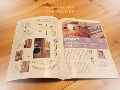 リフォーム産業新聞取材 (2)