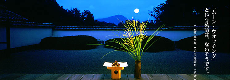 JR東海がポスターで紹介した正伝寺の名月