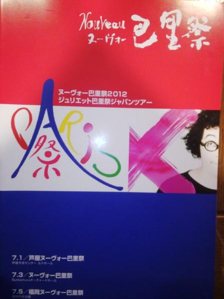 ジュリエット公演ポスター