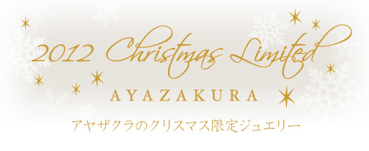 2012 Christmas Limited