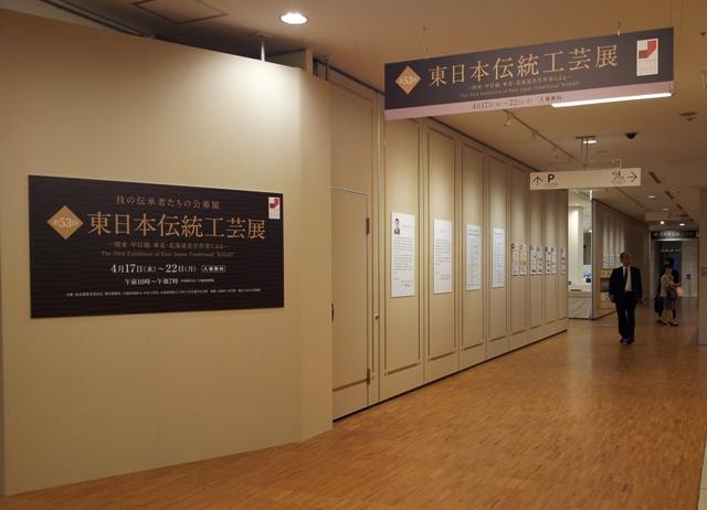 第53回東日本伝統工芸展1