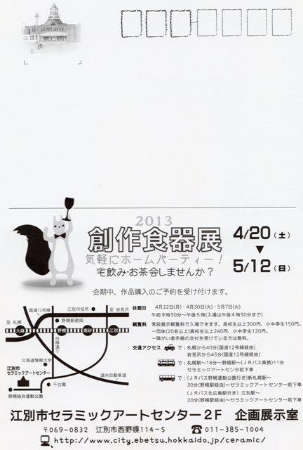 センター創作食器展2013切手面