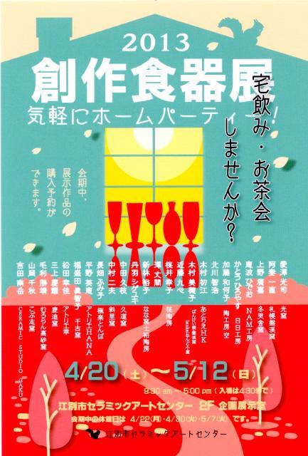 センター創作食器展2013写真面