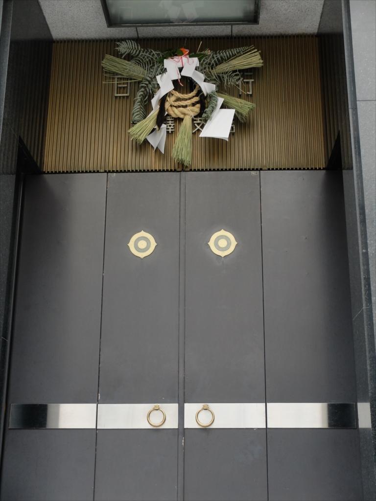 日銀金沢支店の飾りつけ