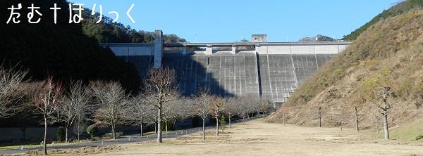13松田川ダム