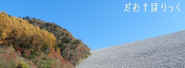 03南相木ダム