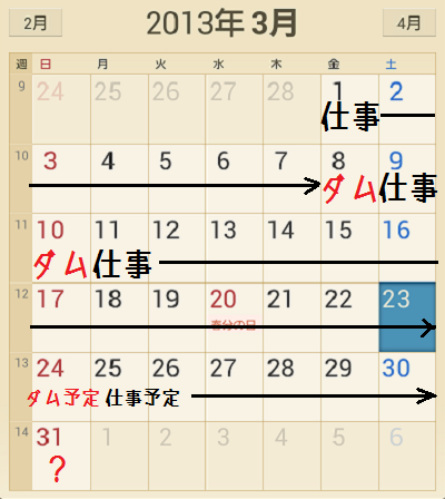 Screenshot_2013-03-23-18-05-41.png