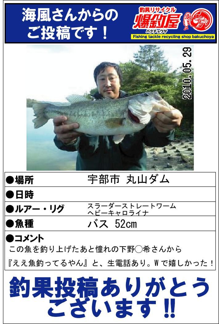 海風さん20141103