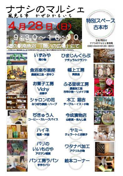 nanashi flyer