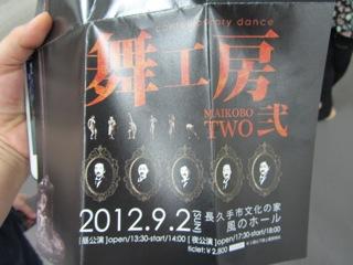20120829(10)