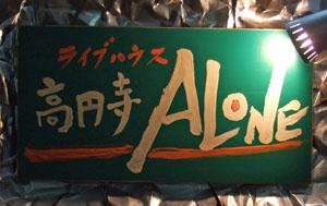 高円寺アローン