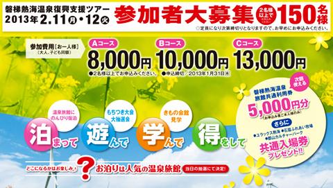 2013磐梯熱海温泉復興支援ツアー