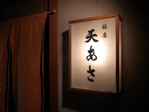 asatenfukinoto14.jpg