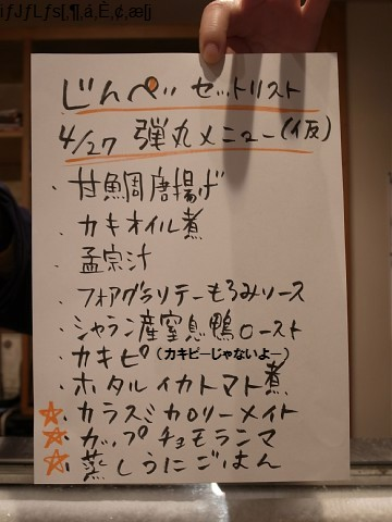 jinpeiharu11.jpg