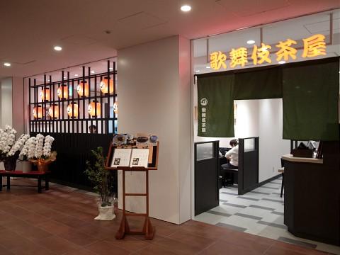 kabukichaya17.jpg