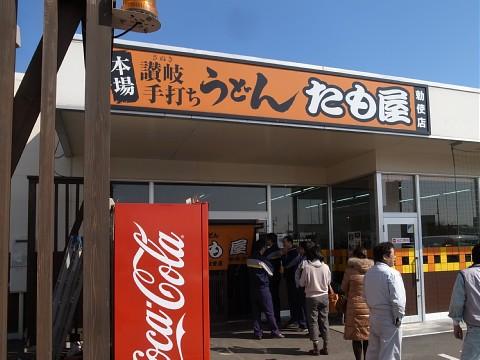 kagawaudon02.jpg