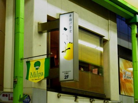 newyearubu02.jpg