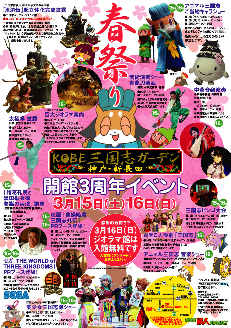 20140316三国志ガーデン3周年