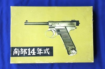 ハドソン14年式N1−6