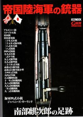帝国陸海軍の銃器